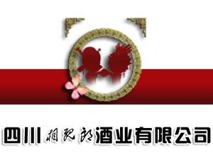 四川相亲郎酒业有限公司