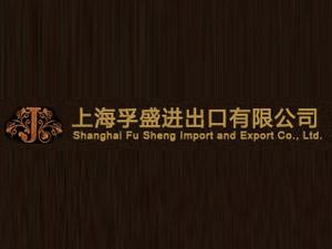 上海孚盛进出口有限公司