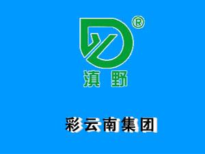 瑞丽彩云南集团酒业有限公司