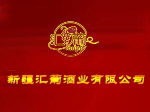 新疆汇葡酒业有限公司