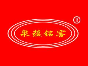 济南铭窖酒业有限公司