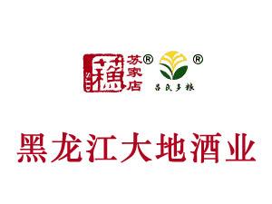黑龙江大地酒业