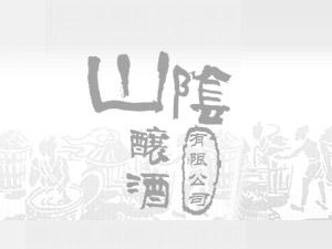 绍兴市山阴酿酒有限公司
