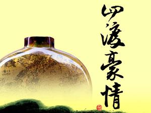 贵州四渡豪情酒业有限公司