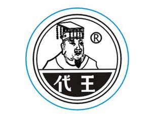 代县代王酿酒有限公司