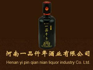 河南一品仟年酒业有限公司