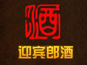 四川迎宾郎酒业责任有限公司