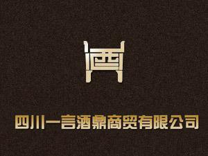 四川一言酒鼎商贸有限公司