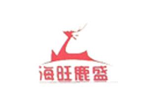甘肃海旺鹿业有限责任公司