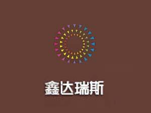 北京鑫�_瑞斯商�Q有限公司