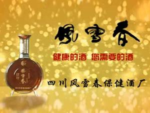 四川风雪春保健酒厂