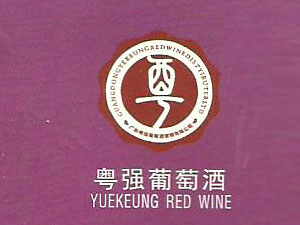 广东粤强葡萄酒营销有限公司