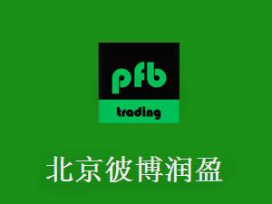 北京彼博润盈国际贸易有限公司