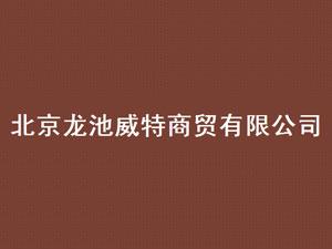 北京龙池威特商贸有限公司