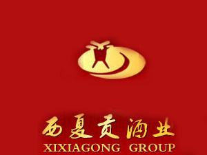宁夏西夏贡酒业有限公司