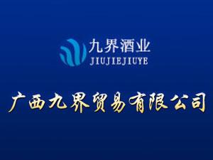 广西九界贸易有限公司