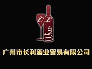 广州市长利酒业贸易有限公司