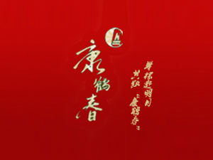 四川康鹤春酒业有限公司