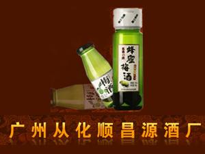 广州从化顺昌源酒厂