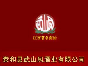 泰和县武山凤酒业有限公司
