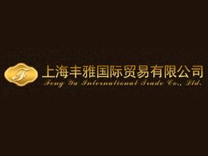 上海丰雅国际贸易有限公司