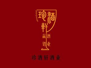 广东省佛山市狮登堡酒业有限公司