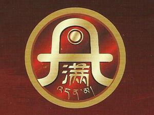 西藏昌都丹满商贸有限责任公司