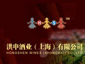 洪申酒业(上海)有限公司
