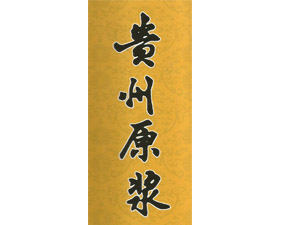 四川玖润国际贸易有限公司