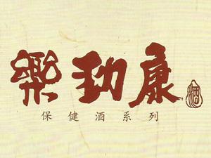 四川乐劲康酒业有限公司