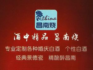 昌南酒庄有限公司