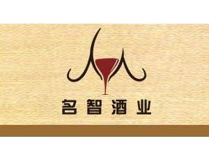 广州名智酒业有限公司