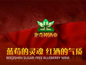 黑龙江北奇神酒业有限责任公司