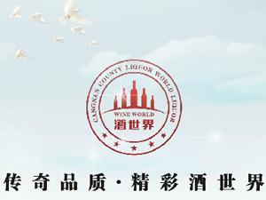 苍南县酒世界有限公司