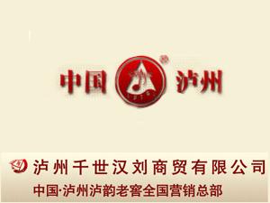 泸州千世汉刘商贸有限公司