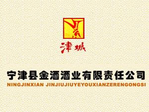 宁津县金酒酒业有限责任公司