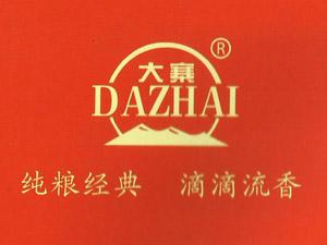 山西省昔阳县大寨酿酒有限公司