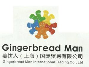 姜饼人国际贸易有限公司