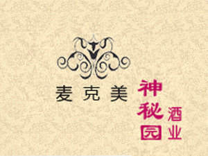 青岛神秘园酒业有限公司