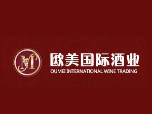 欧美国际酒业