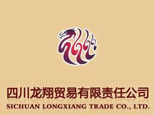四川龙翔贸易有限责任公司
