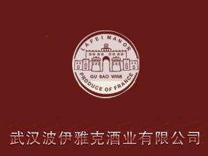 武汉波伊雅克酒业有限公司