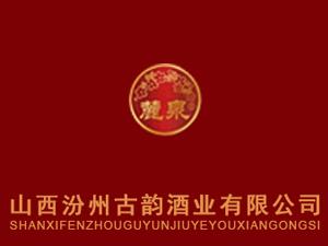山西汾州古韵酒业有限公司