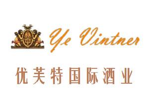 优福特国际酒业(北京)有限公司