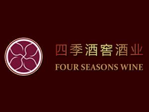 �B�T四季酒窖酒�I有限公司