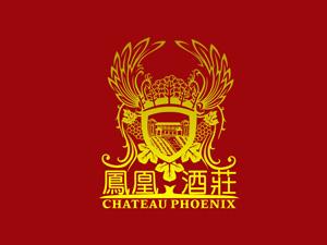 烟台凤凰酒庄有限公司