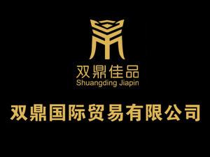 青岛双鼎国际贸易有限公司