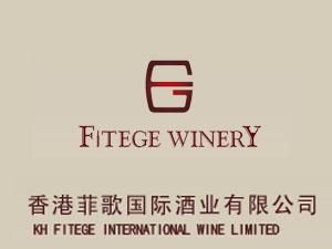 香港菲歌国际酒业有限公司
