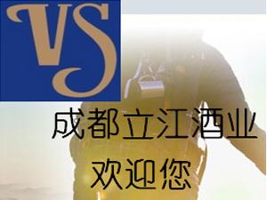 成都立江酒业有限公司