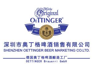深圳市奥丁格啤酒销售有限公司